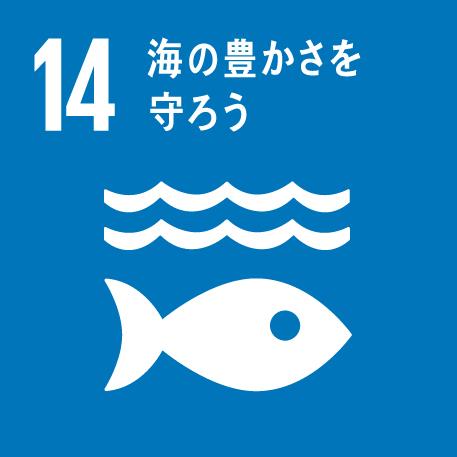 14.海の豊かさを守ろう